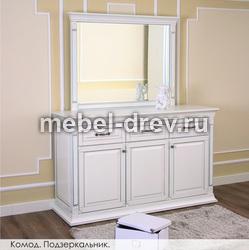 Комод с зеркалом АлександрияБ